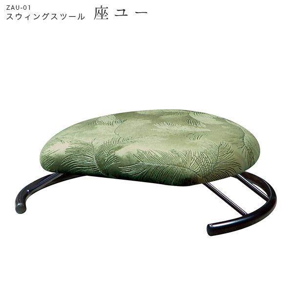 あぐら座椅子 あぐらチェア あぐら椅子 和風 座椅子 胡座 敬老の日 プレゼント 胡座座椅子 チェア 姿勢 和室 いす あぐら用 ZAU-01 座ユー