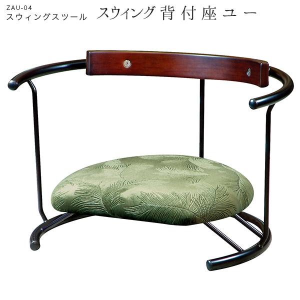 あぐら座椅子 あぐらチェア あぐら椅子 和風 座椅子 胡座 敬老の日 プレゼント 胡座座椅子 チェア 姿勢 和室 いす あぐら用 ZAU-04 スウィング背付座ユー