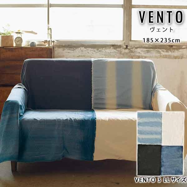 マルチカバー ソファカバー デニム インテリア ヴィンテージ 長方形 VENTO ヴェント マルチカバー vento3 約185×235cm LL