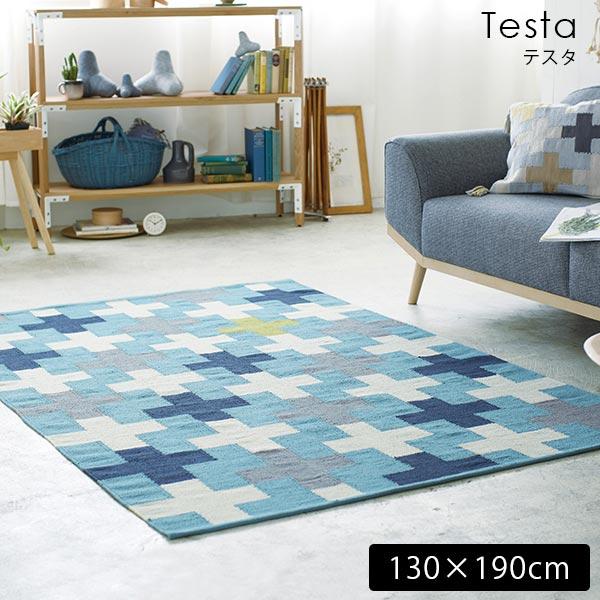 ラグ マット テスタ おしゃれ かわいい ホットカーペット対応 絨毯 カーペット TESTA 130×190 柄 インド綿 リビング 子供部屋 カフェ カジュアル