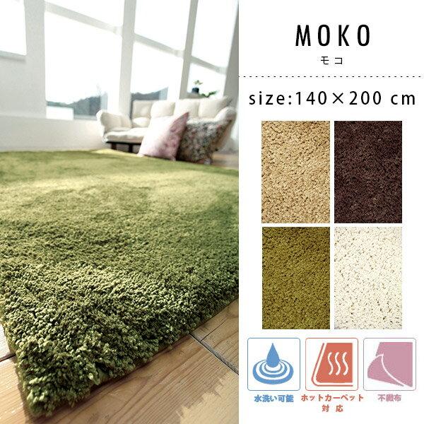 ラグ マット モコ おしゃれ ホットカーペット対応 絨毯 カーペット MOKO 140×200 北欧 カフェ カジュアル シンプル 無地 シャギー パイル ギフト