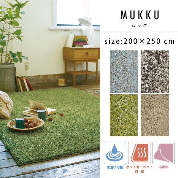 ラグ マット ムック おしゃれ ホットカーペット対応 絨毯 カーペット MUKKU 200×250 北欧 カフェ カジュアル シンプル 無地 シャギー パイル ギフト