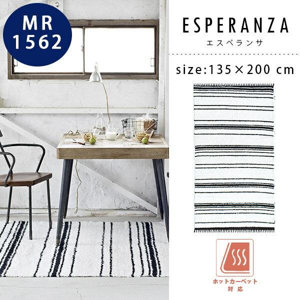ラグ マット エスペランサ おしゃれ ホットカーペット対応 絨毯 カーペット ESRERANZA 1562 135×200 柄 シンプル 綿 プレゼント ギフト LULUCA