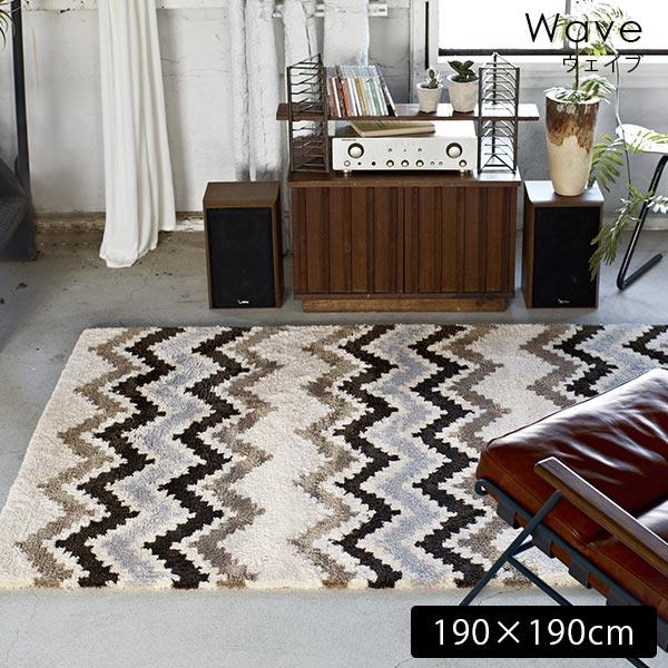ラグ マット ウェイブ おしゃれ ホットカーペット対応 絨毯 カーペット WAVE 190×190 柄 カジュアル リビング 北欧 カフェ プレゼント ギフト