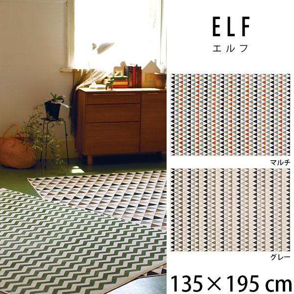 ラグ 北欧 モダン デザイン マット 柄 柄物 絨毯 長方形 じゅうたん ラグマット 敷物 インテリアラグ デザインラグ リビング ダイニング インテリア ギザギザ おしゃれ かわいい 子供部屋 カジュアル ELF エルフ 135×195