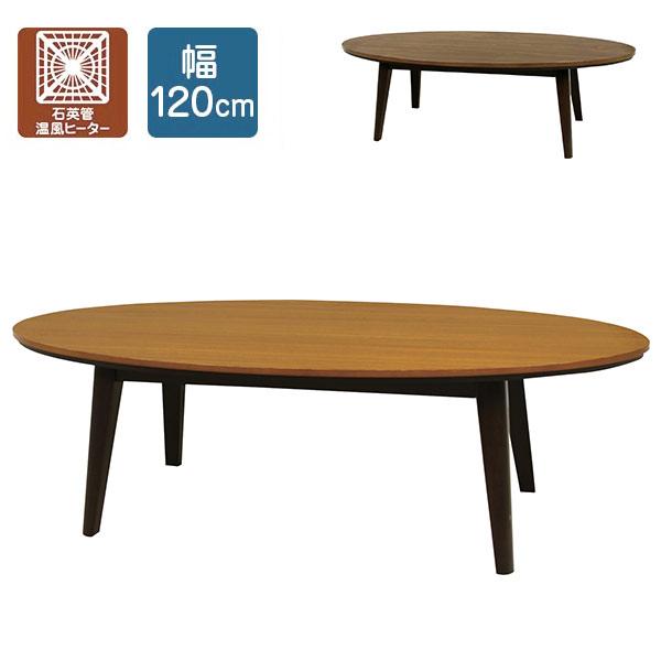 こたつ 楕円 楕円形 デスク テーブル 120cm ウォールナット 高級感 コタツ レトロ おしゃれこたつ 60 木 デザインこたつ 木製 北欧 おしゃれ かわいい リビングテーブル 机 幅120 オーバル ナチュラル カントリー こたつ 脚 温風 ヒーター テーブル 単品