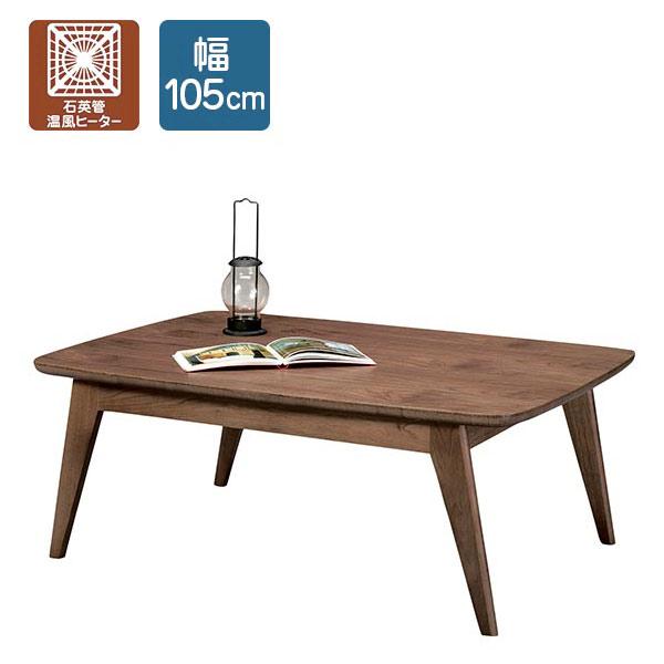 こたつ 105×75 長方形 レトロ ウォールナット 105 木目 木製 高級感 75cm 天然木 75 おしゃれ おしゃれこたつ ローテーブル デザインこたつ コタツ かわいい リビングテーブル 一人暮らし テーブル 机 炬燵 ヒーター 北欧 リビング 長方形 脚 こたつ テーブル 単品