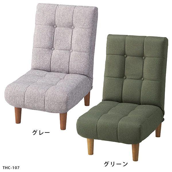 座椅子 リビングチェア 和室 リクライニング座椅子 リクライニング モダン デザイン ソファ 座イス おしゃれ 14段階 1人掛け 布 グレー グリーン リクライニング機能付き座椅子