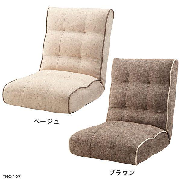 座椅子 リビングチェア 和室 リクライニング座椅子 リクライニング モダン フロアソファ 布 座イス 1人掛け 42段階 ソファ ベージュ ブラウン リクライニング機能付き座椅子