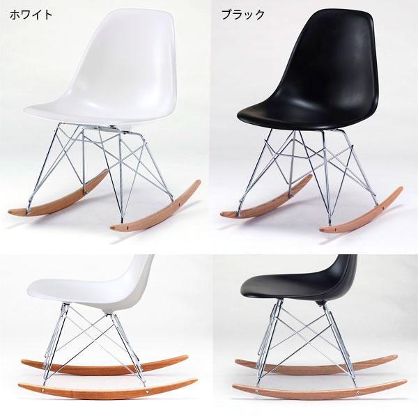 ダイニング チェア 白 ロッキングチェアー おしゃれ イームズ 家具 デザイナーズ家具 リプロダクト ロッキング チェアー イス ロッキングチェア ジェネリック家具 ジェネリック デザイナーズチェア イームズチェアー イームズチェア カフェチェアー 椅子 北欧 RSR