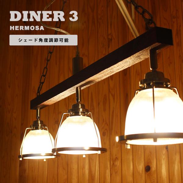 ペンダントライト ウッド 3灯 カフェ風 リモコン付き 北欧 レトロ 照明 スポットライト リビング ガラスシェード スポット照明 天井照明 ガラス シェード リモコン アメリカン ヴィンテージ インテリアライト おしゃれ キッチン 寝室 GL-001 DINER3