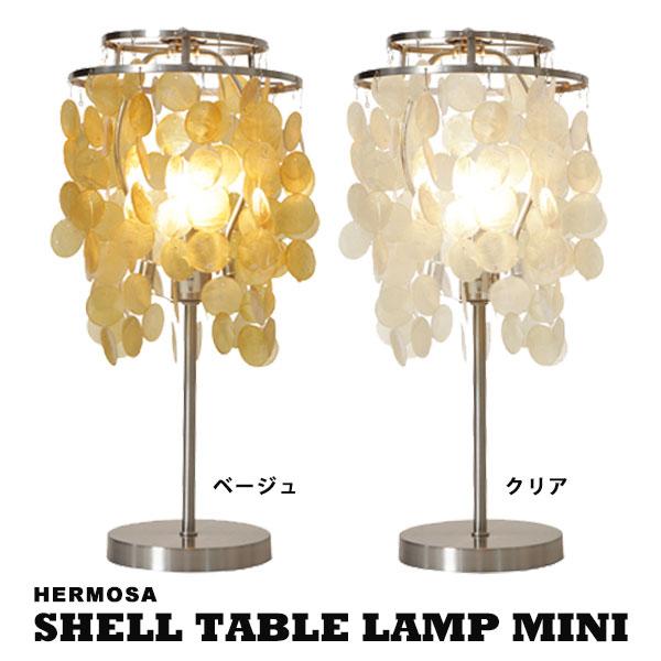 テーブルライト 洋風 アンティーク照明 1灯 ミニ シェルランプ LED対応 シェル 貝殻 カピス貝 シェード モダン 間接照明 卓上照明 デスクライト 卓上スタンドライト おしゃれ 姫系 かわいい アンティーク風 机 デスク 照明 アジアン リビング 寝室 LCPL-0009 SHELL MINI