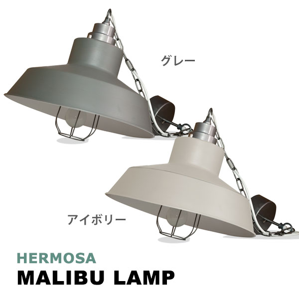 ペンダントライト 天井照明 北欧 ペンダント スチール ランプ ライト 照明器具 MALIBU インテリア EN-16N LAMP