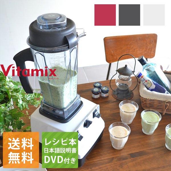 正規品 Vita-Mix TNC5200 バイタミックス ヴァイタミックス tnc 5200 レッド ブラック ホワイト スムージー ミキサー グリーンスムージー フードプロセッサー ジューサー ジュースミキサー 保障 おすすめ