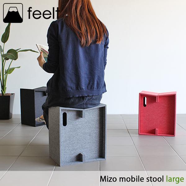 スツール 折りたたみ コンパクト チェア チェアー ミニスツール 椅子 リビングチェア いす 1人掛け ミニチェア 省スペース 背もたれなし 一人掛け リビングチェア 1P スモールサイズ Mizo mobile stool large レッド グレー ブラック フェルト 生地 インテリア 家具