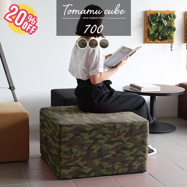 スツール ベンチ 高さ40cm ロビースツール オットマンスツール ソファ スツールオットマン 椅子 背もたれなし ソファスツール スツールチェア ロー おしゃれ 国産 オフィス カフェ サロン エントランス ホテル ロビー 待合室 休憩室 インテリア TomamuCube 700 迷彩