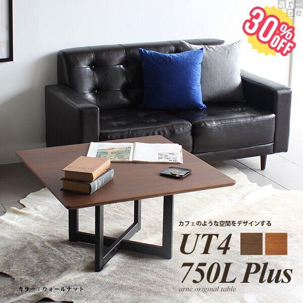 【在庫処分30%OFFSALE】ローテーブル リビングテーブル 一人暮らし 正方形 おしゃれ テーブル 木製 北欧 ミニテーブル カフェテーブル コンパクト 高さ40 幅75 センターテーブル コーヒーテーブル アンティーク UT4-750L プラス ウォールナット チーク