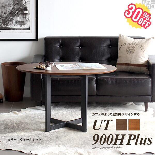 【在庫処分30%OFFSALE】ソファテーブル リビングテーブル 北欧 カフェテーブル 楕円形 テーブル 高さ55cm カフェ 幅90cm 楕円 木製 オーバル 応接テーブル センターテーブル おしゃれ コンパクト ミッドセンチュリー モダン ナチュラル インテリア UT-900H プラス