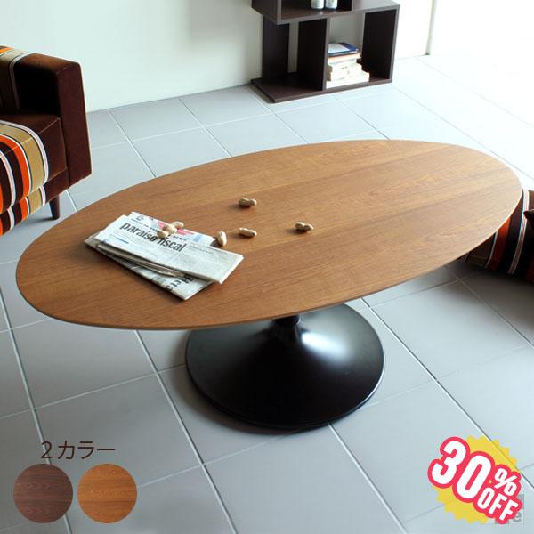 【在庫処分30%OFFSALE】センターテーブル ウォールナット 木製 楕円 一人暮らし テーブル 高さ60cm ローテーブル 高さ60 モダン 楕円テーブル 北欧 120cm リビングテーブル カフェテーブル 1本脚 一本脚 低め 奥行60 120 幅120 楕円形 UT-1200H