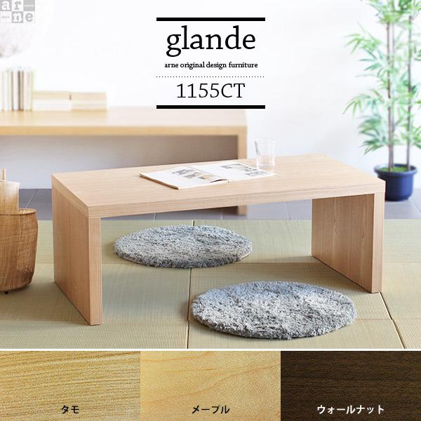 センターテーブル ローテーブル 日本製 コーヒーテーブル おしゃれ glande 完成品 シンプル ラック 北欧 天然木突板 和室 コの字 木製 1155CT テーブル ローデスク 一人暮らし デスク コンパクト 高さ40cm リビングテーブル パソコンテーブル レトロ 作業台