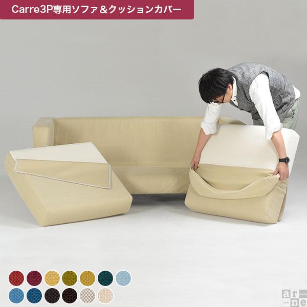Carre キャレ 3P専用カバー ソファカバー クッションカバー 5個 20色 シエナ カレイド アーネ オリジナル