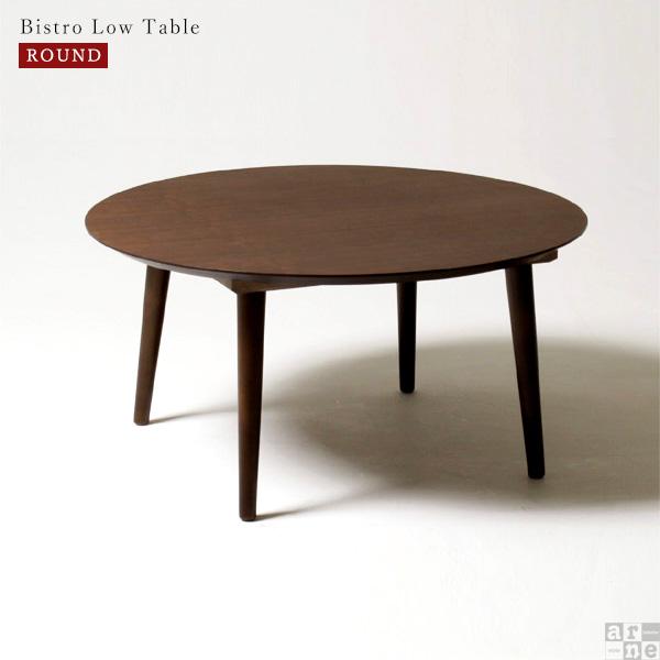 センターテーブル 丸 円形 丸型 ウォールナット 机 丸テーブル リビング 無垢 低め モダン 高級感 木製 テーブル ダイニングテーブル ローテーブル シンプル 北欧 カフェ風 カフェテーブル 楕円 ダイニング 三角 食卓テーブル おしゃれ Bistro