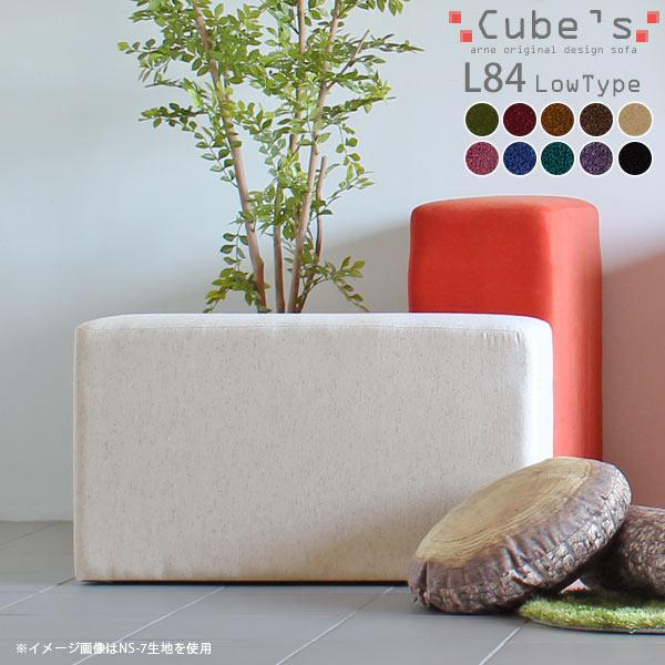 オットマン チェア スツール 日本製 椅子代わり 腰掛け 玄関用 背もたれなし いす 背もたれのない ソファー ファブリック ベロア ソファチェア 一人掛け 1人掛け ロー インテリア おしゃれ 北欧 キューブ ソファ シンプル Cube's L84 モケット