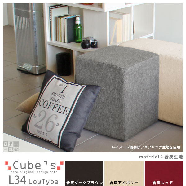 スツール 背もたれなし 腰掛け 玄関用 ロータイプ ソファチェア ロースツール いす ダイニング 日本製 ソファー 一人掛け 1人掛け ロー インテリア おしゃれ 北欧 キューブ 椅子 ベンチ ソファ カフェ風 チェア シンプル Cube's L34 合皮