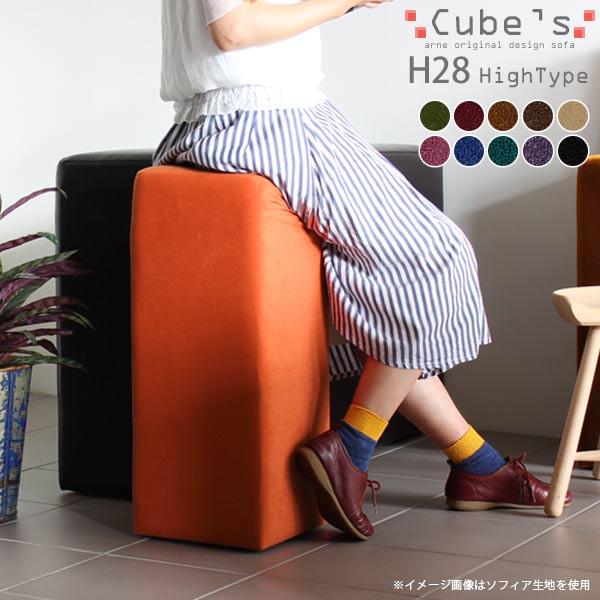 スツール ソファチェア カウンターチェア ハイチェア ハイスツール バーチェアー レトロ バーチェア おしゃれ カフェ ベロア キューブ 椅子 モケットグリーン ベンチ ソファ 北欧 カフェ風 ソファー チェア 腰掛け 玄関用 スツール 日本製 背もたれなし Cube's H28 モケット