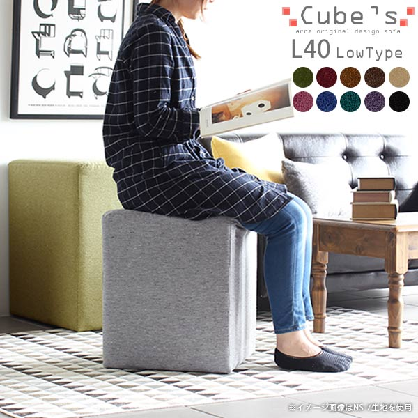 ロースツール ミニ スツール ベンチソファー 背もたれなし ロータイプ キューブ ベロア ベンチ チェア 日本製 北欧 ソファ モケットグリーン 椅子 腰掛け 玄関用 ミニスツール デザイナーズソファ Cube's L40 モケット 腰掛椅子 おしゃれ