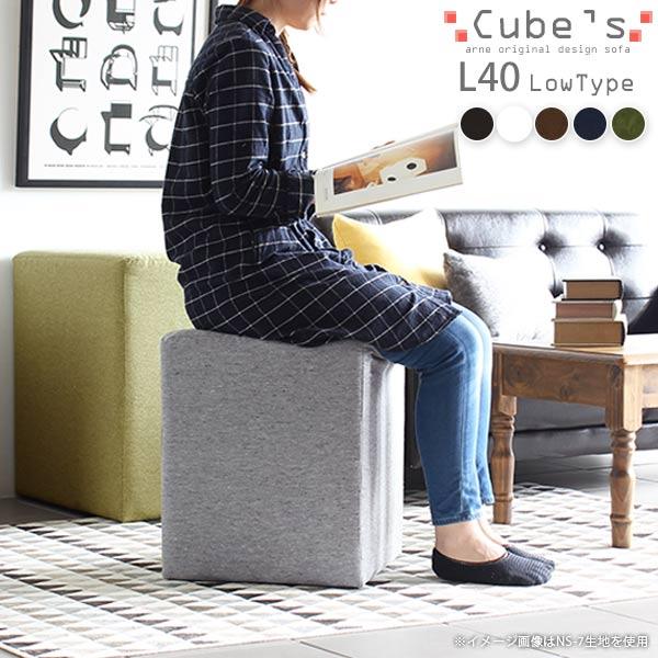 ロースツール ミニ スツール ベンチソファー 背もたれなし ロータイプ キューブ ソファ ベンチ 背もたれのない ソファー チェア 椅子 北欧 日本製 腰掛け 玄関用 ミニスツール デザイナーズソファ Cube's L40 合成皮革 腰掛椅子 おしゃれ