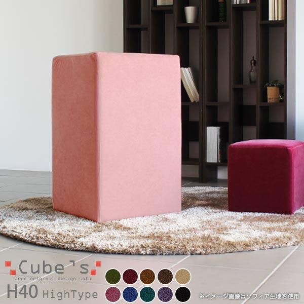 スツール カウンタースツール ハイスツール スツールソファ カウンター椅子 カウンターチェアー おしゃれ ソファースツール ベンチソファー ベンチ 赤 ソファ 背もたれなし ベロア チェア 玄関用 椅子 北欧 モケットグリーン 四角 日本製 椅子代わり Cube's H40 モケット