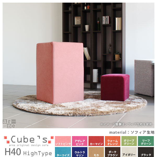 スツール おしゃれ ベンチソファー ベンチ ソファ 背もたれなし ハイスツール 腰掛け チェア 玄関用 四角 北欧 椅子 日本製 オットマン チェア 椅子代わり Cube's H40 ソフィア 腰掛椅子 おしゃれ