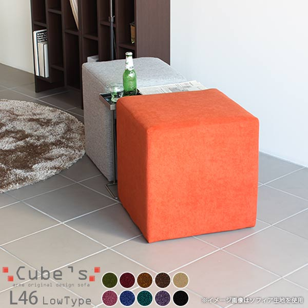 ロースツール ミニ スツール ベンチソファー 背もたれなし ロータイプ キューブ ベロア ベンチ チェア 日本製 北欧 ソファ モケットグリーン 椅子 腰掛け 玄関用 ミニスツール デザイナーズソファ Cube's L46 モケット 腰掛椅子 おしゃれ