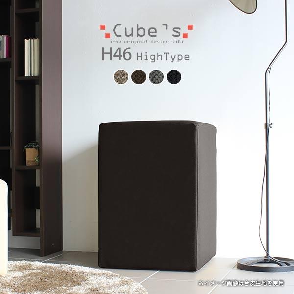 スツール おしゃれ ベンチソファー ベンチ ソファ 背もたれなし ハイスツール 腰掛け チェア 玄関用 四角 北欧 椅子 日本製 オットマン チェア 椅子代わり Cube's H46 ファブリック 腰掛椅子 おしゃれ