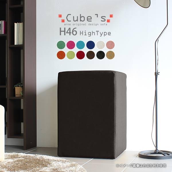スツール おしゃれ ベンチソファー ベンチ ソファ 背もたれなし ハイスツール 腰掛け チェア 玄関用 四角 北欧 椅子 日本製 オットマン チェア 椅子代わり Cube's H46 ソフィア 腰掛椅子 おしゃれ