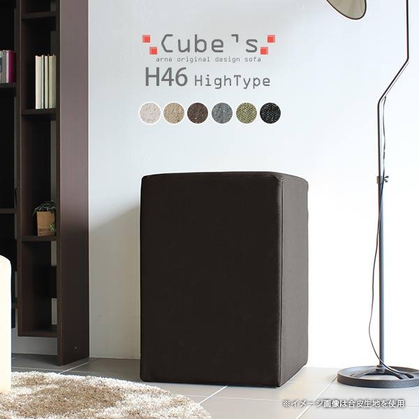 スツール おしゃれ ベンチソファー ベンチ ソファ 背もたれなし ハイスツール 腰掛け チェア 玄関用 四角 北欧 椅子 日本製 オットマン チェア 椅子代わり Cube's H46 NS-7 腰掛椅子 おしゃれ