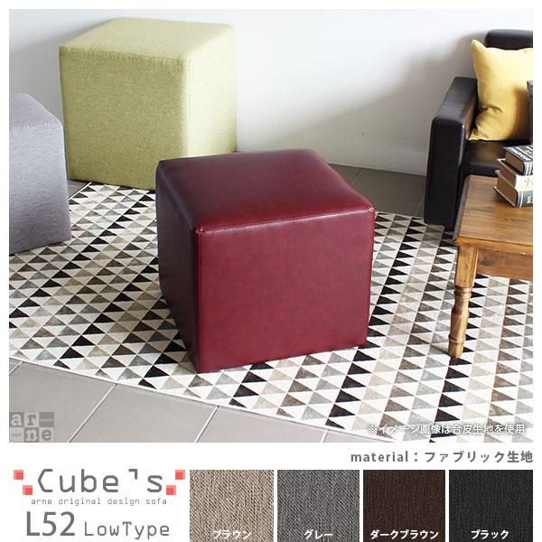 ロースツール ミニ スツール ベンチソファー 背もたれなし ロータイプ キューブ ソファ ベンチ チェア 椅子 北欧 日本製 腰掛け 玄関用 ミニスツール デザイナーズソファ Cube's L52 ファブリック 腰掛椅子 おしゃれ