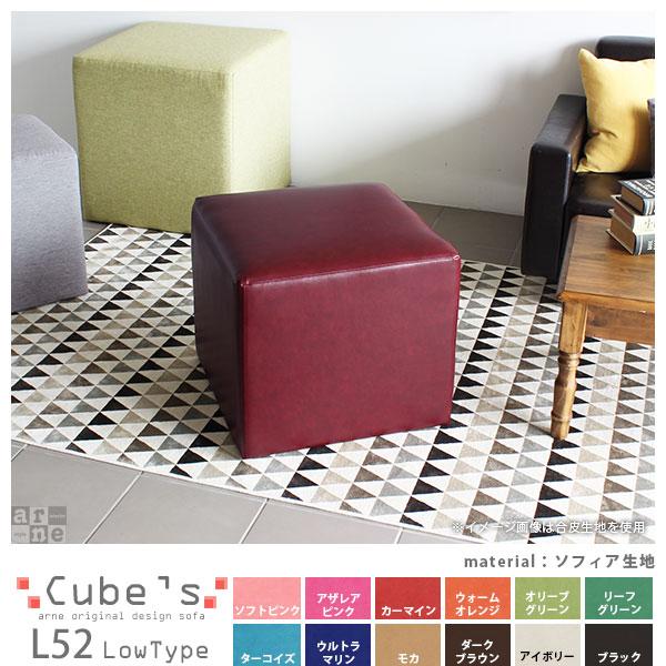 ロースツール ミニ スツール ベンチソファー 背もたれなし ロータイプ キューブ ソファ ベンチ チェア 椅子 北欧 日本製 腰掛け 玄関用 ミニスツール デザイナーズソファ Cube's L52 ソフィア 腰掛椅子 おしゃれ