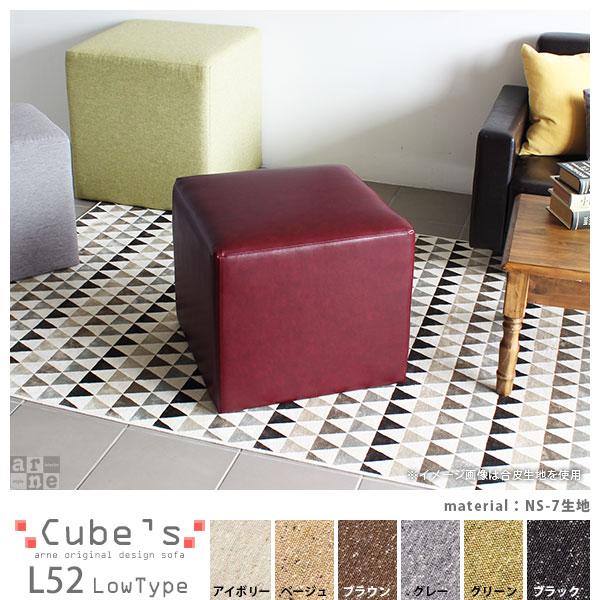ロースツール ミニ スツール ベンチソファー 背もたれなし ロータイプ キューブ ソファ ベンチ チェア 椅子 北欧 日本製 腰掛け 玄関用 ミニスツール デザイナーズソファ Cube's L52 NS-7 腰掛椅子 おしゃれ