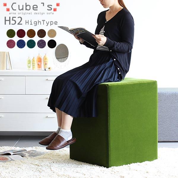 ハイスツール ベンチソファー 背もたれなし ベンチ ソファ 椅子 デザイナーズソファ ベロア チェア 玄関用 スツール 北欧 腰掛け モケットグリーン 四角 日本製 オットマン チェア 椅子代わり Cube's H52 モケット 腰掛椅子 おしゃれ