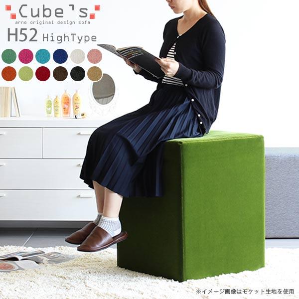 ハイスツール ベンチソファー 背もたれなし ベンチ ソファ 椅子 デザイナーズソファ 腰掛け チェア 玄関用 四角 北欧 スツール 日本製 オットマン チェア 椅子代わり Cube's H52 ソフィア 腰掛椅子 おしゃれ