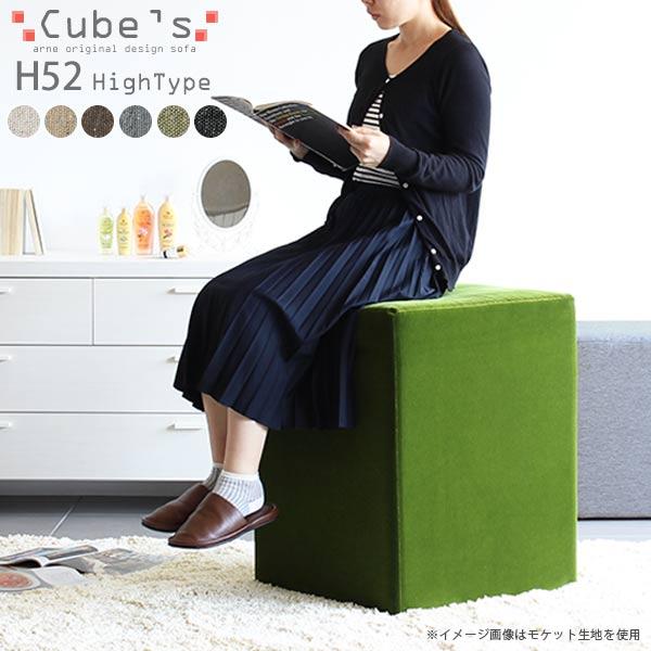 ハイスツール ベンチソファー 背もたれなし ベンチ ソファ 椅子 デザイナーズソファ 腰掛け チェア 玄関用 四角 北欧 スツール 日本製 オットマン チェア 椅子代わり Cube's H52 NS-7 腰掛椅子 おしゃれ