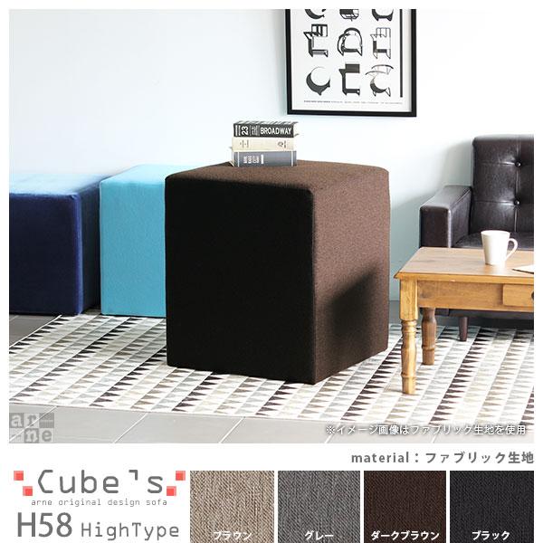 ハイスツール ベンチソファー 背もたれなし ベンチ ソファ 椅子 デザイナーズソファ 腰掛け チェア 玄関用 四角 北欧 スツール 日本製 オットマン チェア 椅子代わり Cube's H58 ファブリック 腰掛椅子 おしゃれ