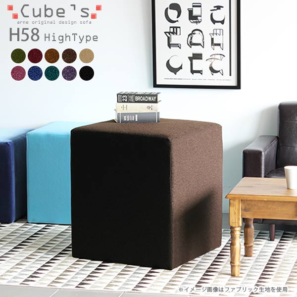 ハイスツール ベンチソファー 背もたれなし ベンチ 背もたれのない ソファー ソファ 椅子 デザイナーズソファ ベロア チェア 玄関用 スツール 北欧 腰掛け モケットグリーン 四角 日本製 オットマン チェア 椅子代わり Cube's H58 モケット 腰掛椅子 おしゃれ