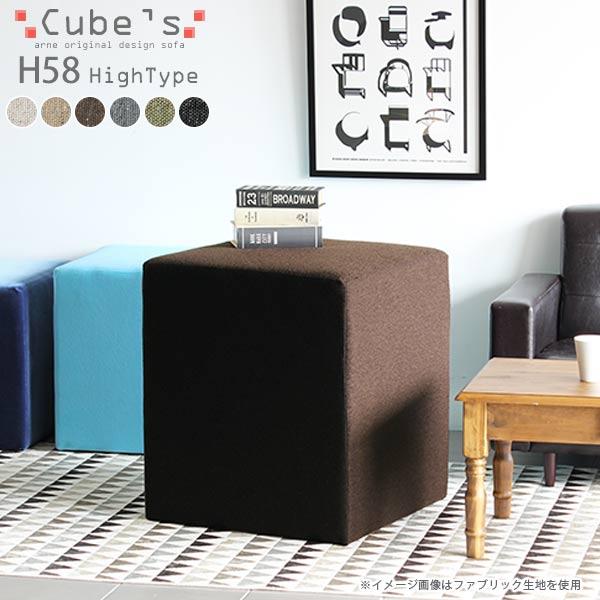 ハイスツール ベンチソファー 背もたれなし ベンチ ソファ 椅子 デザイナーズソファ 腰掛け チェア 玄関用 四角 北欧 スツール 日本製 オットマン チェア 椅子代わり Cube's H58 NS-7 腰掛椅子 おしゃれ