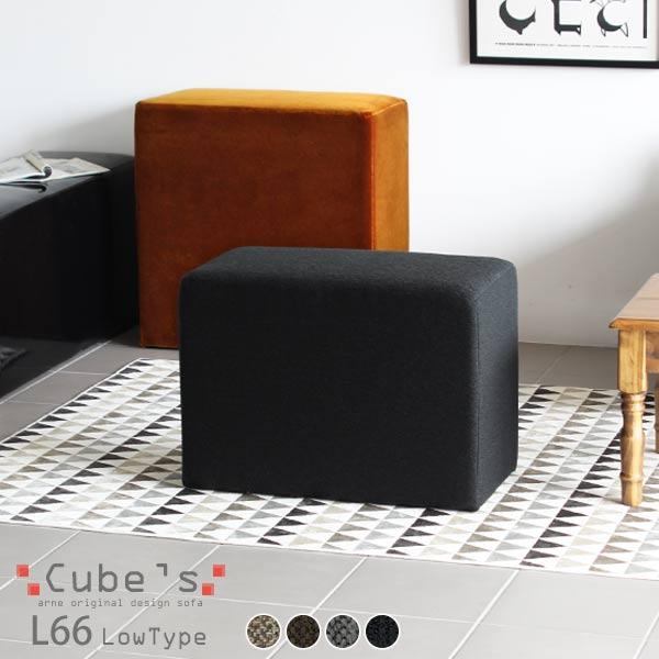 ロースツール ミニ スツール ベンチソファー 背もたれなし ロータイプ キューブ ソファ ベンチ チェア 椅子 北欧 日本製 腰掛け 玄関用 ミニスツール デザイナーズソファ Cube's L66 ファブリック 腰掛椅子 おしゃれ