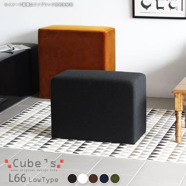 ロースツール ミニ スツール ベンチソファー 背もたれなし ロータイプ キューブ ソファ ベンチ 背もたれのない ソファー チェア 椅子 北欧 日本製 腰掛け 玄関用 ミニスツール デザイナーズソファ Cube's L66 合成皮革 腰掛椅子 おしゃれ
