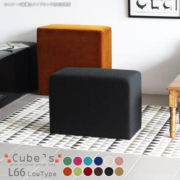 ロースツール ミニ スツール ベンチソファー 背もたれなし ロータイプ キューブ ソファ ベンチ チェア 椅子 北欧 日本製 腰掛け 玄関用 ミニスツール デザイナーズソファ Cube's L66 ソフィア 腰掛椅子 おしゃれ