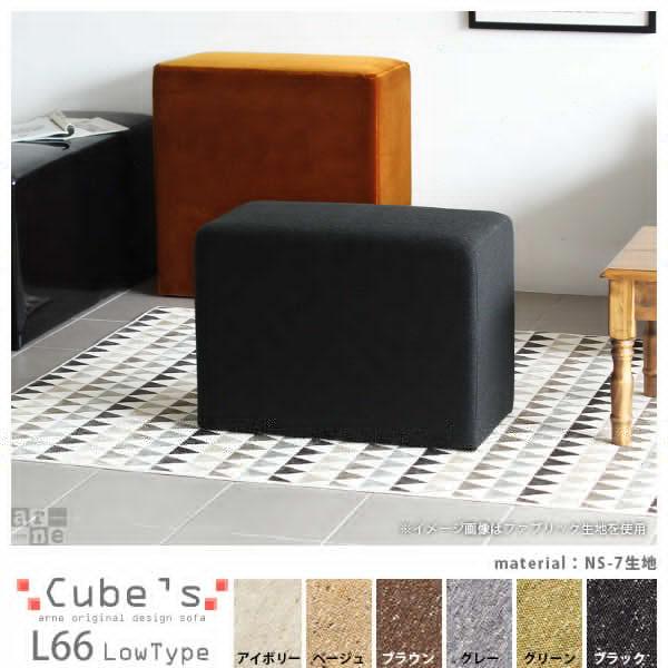 ロースツール ミニ スツール ベンチソファー 背もたれなし ロータイプ キューブ ソファ ベンチ チェア 椅子 北欧 日本製 腰掛け 玄関用 ミニスツール デザイナーズソファ Cube's L66 NS-7 腰掛椅子 おしゃれ